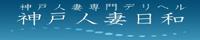 神戸人妻日和(デリバリーヘルス)