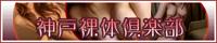神戸裸体倶楽部(デリバリーヘルス)