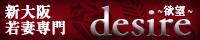 desire〜欲望〜(デリバリーヘルス)