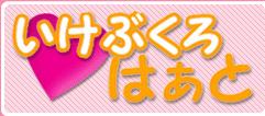 池袋Heart(デリバリーヘルス)